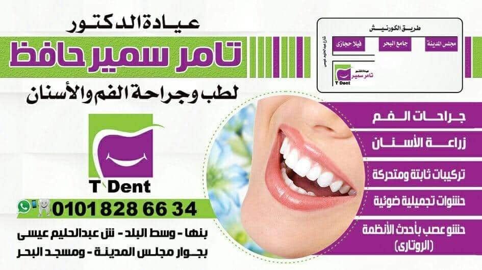 العيادة المتكاملة 52263510