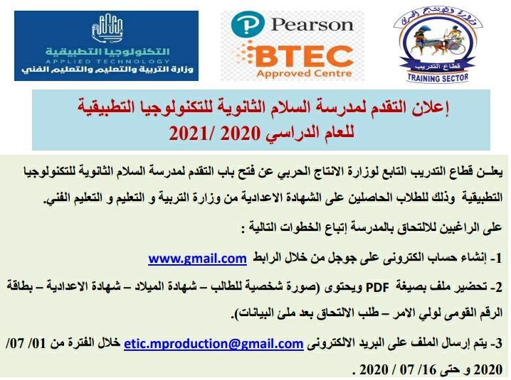وزارة الإنتاج الحربى تعلن شروط التقدم للمدرسة التكنولوجية 70071-10