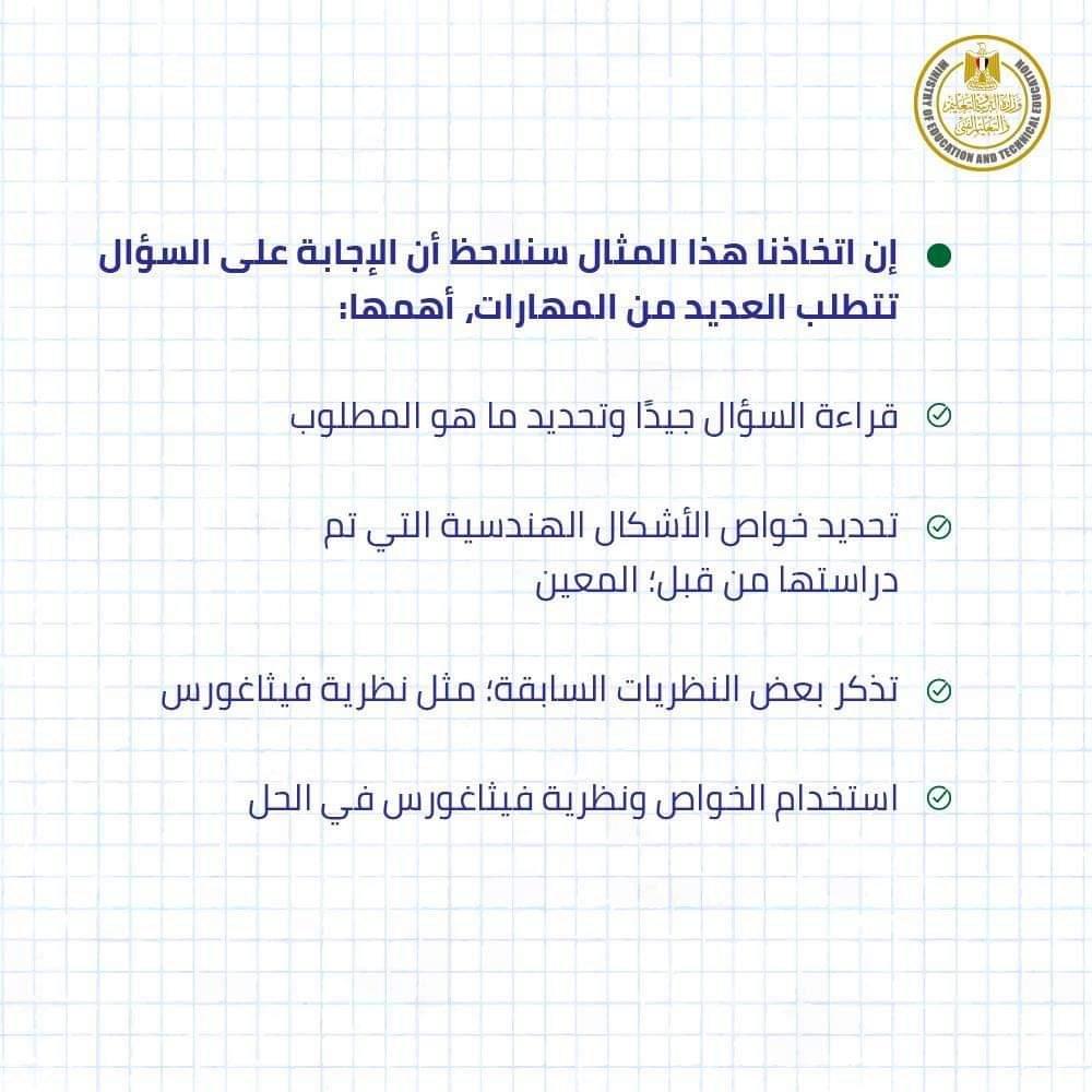 وزير التعليم يعلن توفير أمثلة استرشادية فى مادة الرياضيات لأولى ثانوى 83070-10
