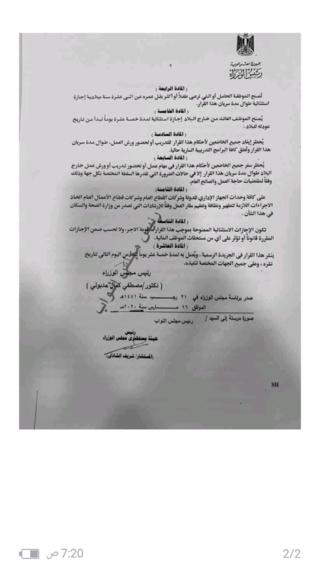 القرار الرسمي للحكومة المصرية لخطة الدولة الشاملة لحماية الموطنين 89925010