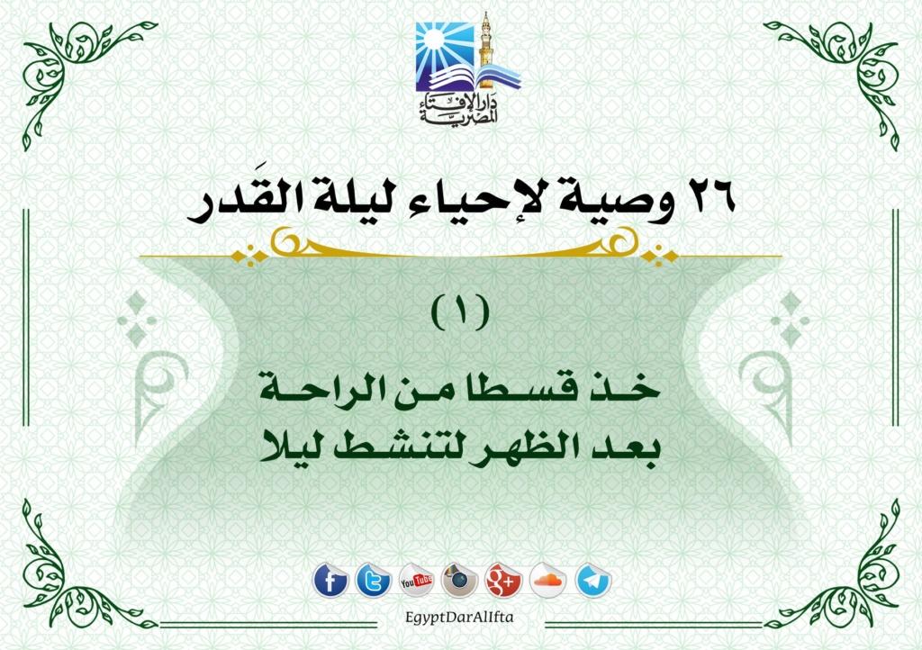 26 وصية من دار الإفتاء لإحياء ليلة القدر.. تعرف عليها A12
