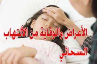 الاعراض والوقاية من الالتهاب السحائي Aaoo_a12