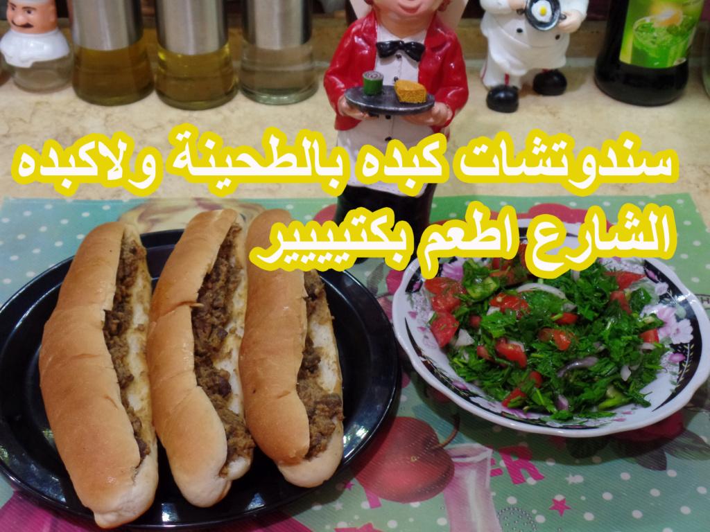 سندوتشات كبده بالطحينة ولا كبده الشارع اطعم بكتييير Acioo_11
