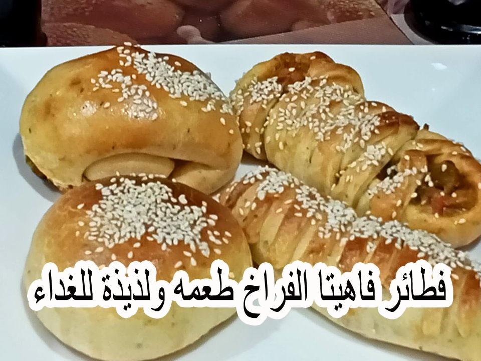 فطائر فاهيتا الفراخ طعمه ولذيذة للغداء / الست مفيدة Ai_aoo10