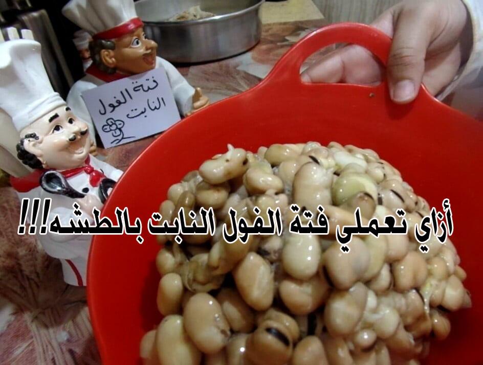 أزاي تعملي فتة الفول النابت بالطشه Aia_ao10