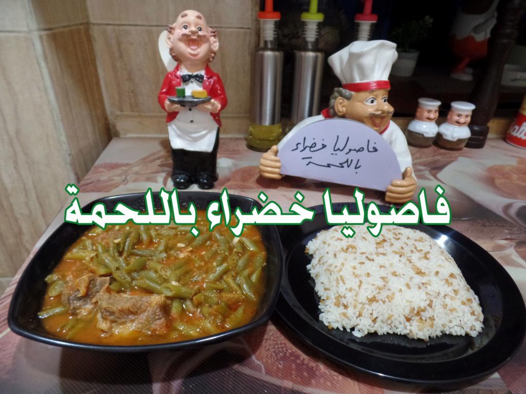 إزاي تعملي الفاصوليا الخضراء باللحمه ....طبخ صحي وخفيف مع الست مفيدة Aiao_y10