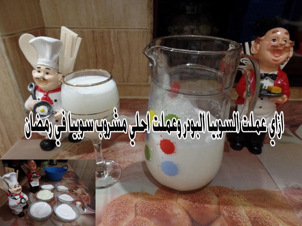 إزاي تعملي السوبيا البودر؟  احلي مشروب سوبيا في رمضان مع الست مفيدة Aioo11
