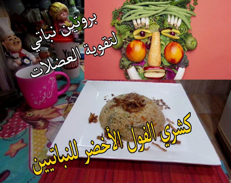 كشري الفول الأخضر ...بروتين نباتي للنباتيين مع الست مفيدة Ao_aai10