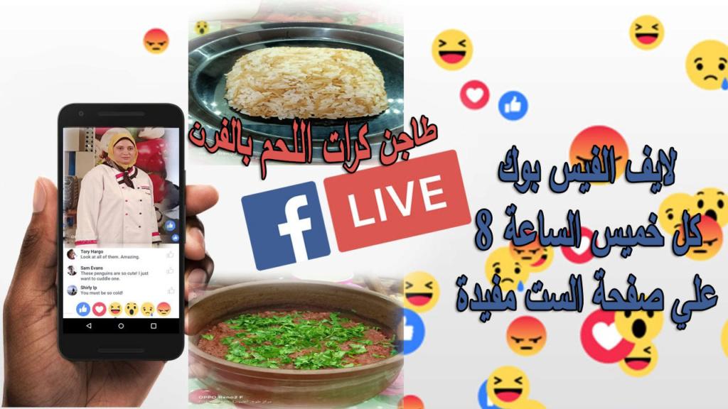 لايف من شغلي علي الفيس بوك طاجن كرات اللحم بالفرن مع الأرز بالشعرية مع الست مفيدة Aoa_aa11