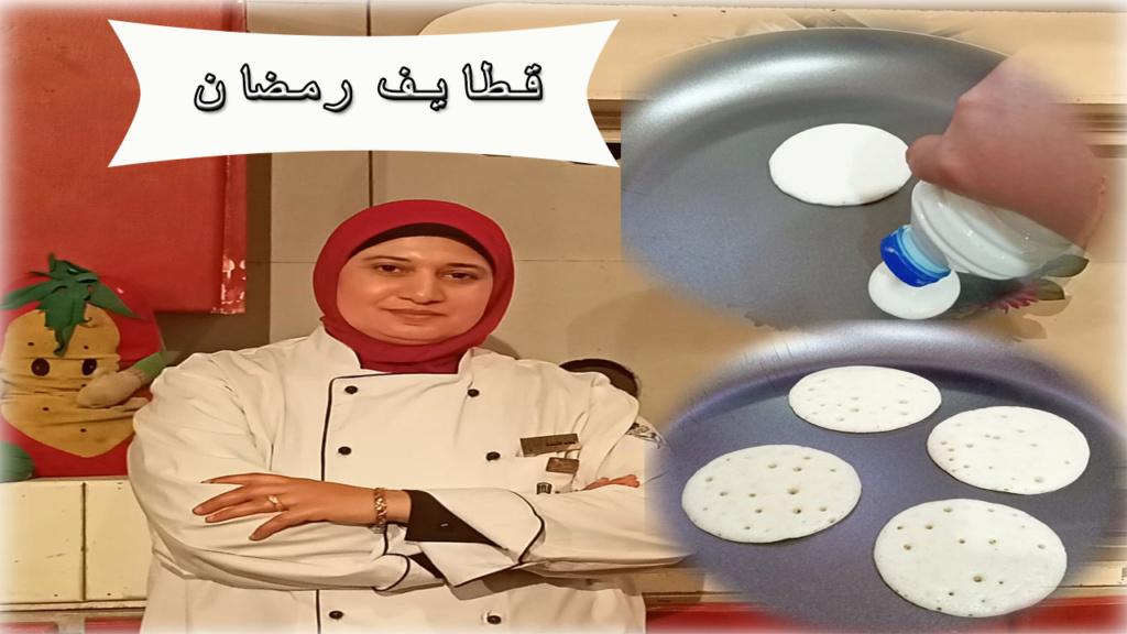 قطايف رمضان2021 تعالي نعملها في البيت بطريقة سهلة وبسيطة Aoa_aa12