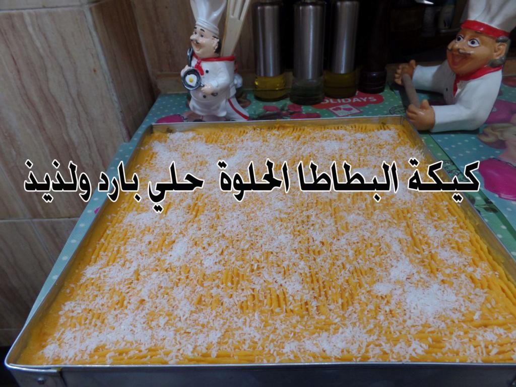 كيكة البطاطا الحلوة حلي بارد ولذيذ Aoao_a12