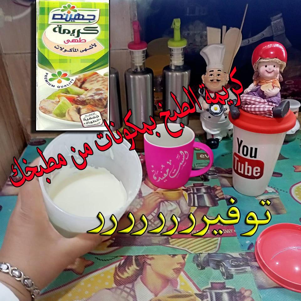 كريمة الطبخ بمكونات متوفرة من مطبخك مع الست مفيدة Aoao_a15
