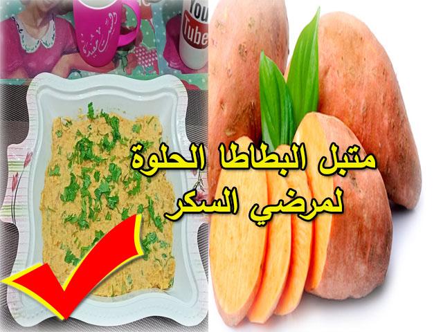 متبل البطاطا الحلوة لمرضي السكر والنباتيين و فاتح للشهية Aooa_a10