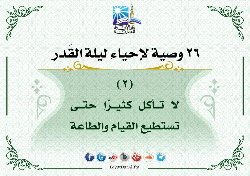 26 وصية من دار الإفتاء لإحياء ليلة القدر.. تعرف عليها B11