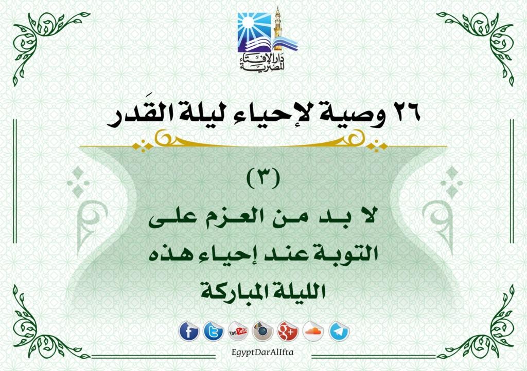 26 وصية من دار الإفتاء لإحياء ليلة القدر.. تعرف عليها C13