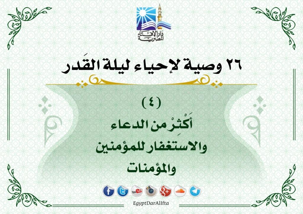 26 وصية من دار الإفتاء لإحياء ليلة القدر.. تعرف عليها D11