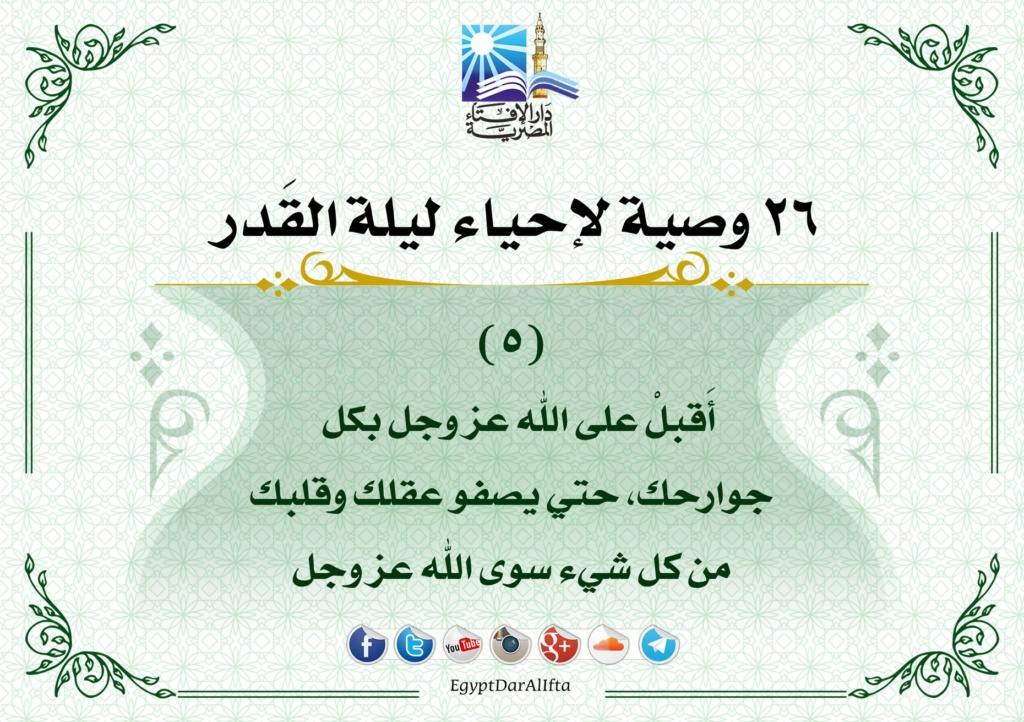 26 وصية من دار الإفتاء لإحياء ليلة القدر.. تعرف عليها E12