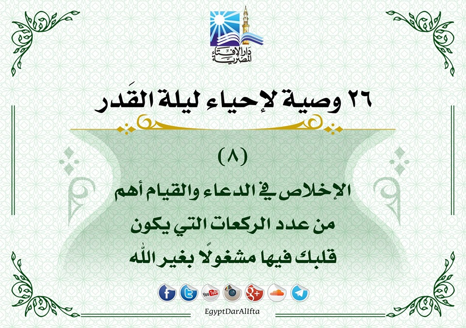 26 وصية من دار الإفتاء لإحياء ليلة القدر.. تعرف عليها H11