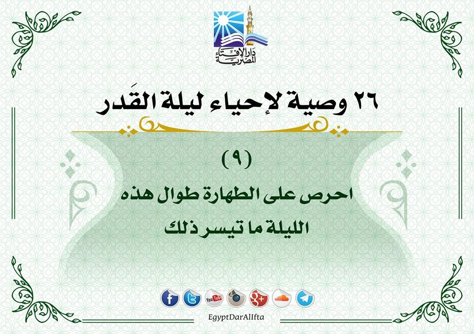26 وصية من دار الإفتاء لإحياء ليلة القدر.. تعرف عليها I10