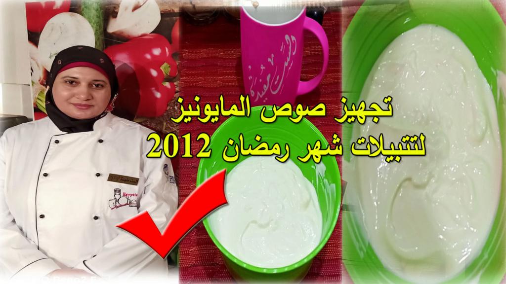 تجهيزات رمضان 2021 صلصات وتتبيلاتأطباق مائدتك الرمضانية خلي المطعم في بيتك ( الحلقة 3 )صوص المايونيز I_aaoi10
