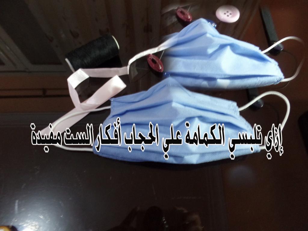إزاي تلبسي الكمامة علي الحجاب.. 3 طرق مع الست مفيدة Io_oao10