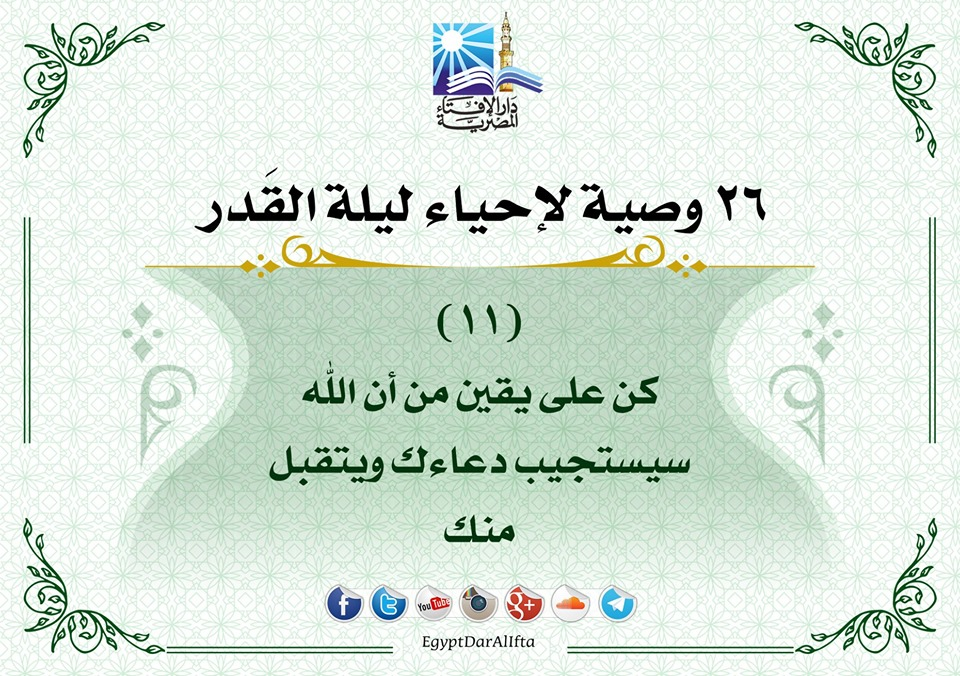 26 وصية من دار الإفتاء لإحياء ليلة القدر.. تعرف عليها K10