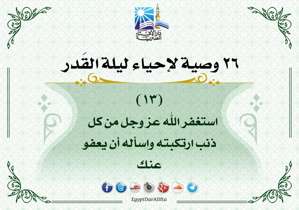 26 وصية من دار الإفتاء لإحياء ليلة القدر.. تعرف عليها M11