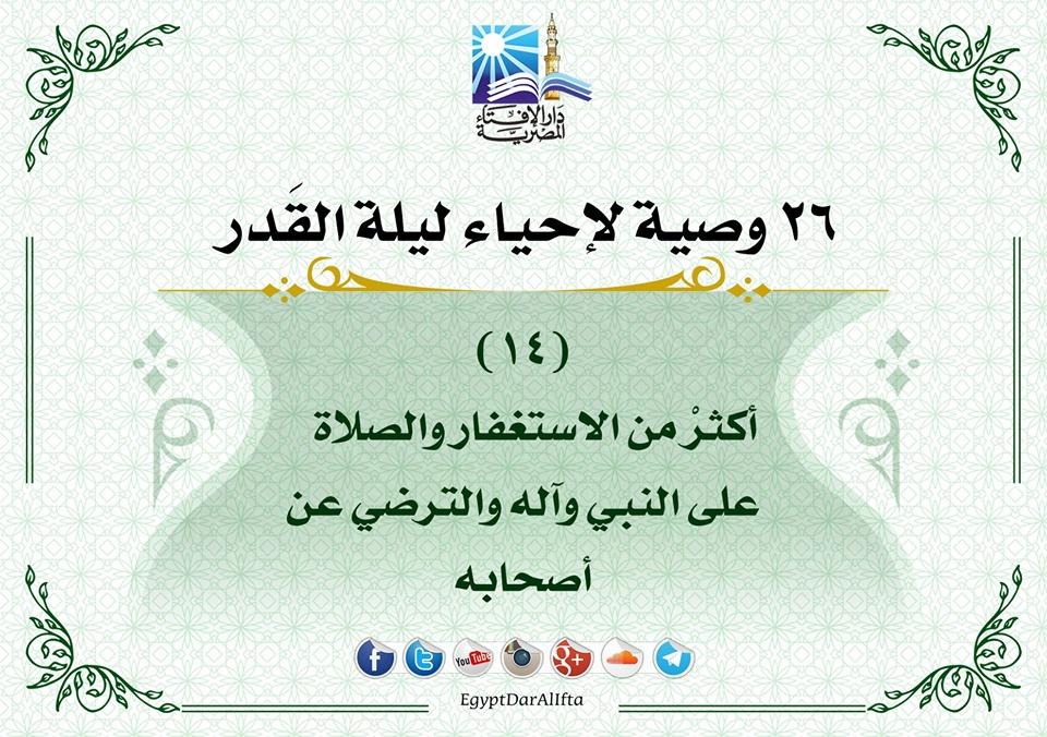 26 وصية من دار الإفتاء لإحياء ليلة القدر.. تعرف عليها N11