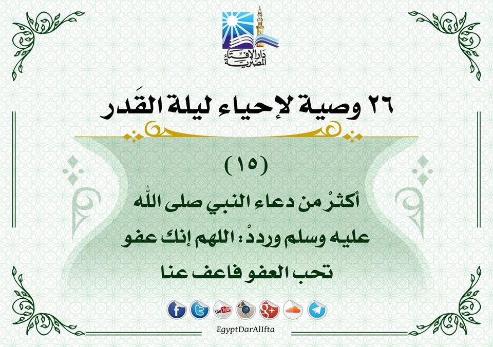 26 وصية من دار الإفتاء لإحياء ليلة القدر.. تعرف عليها O13