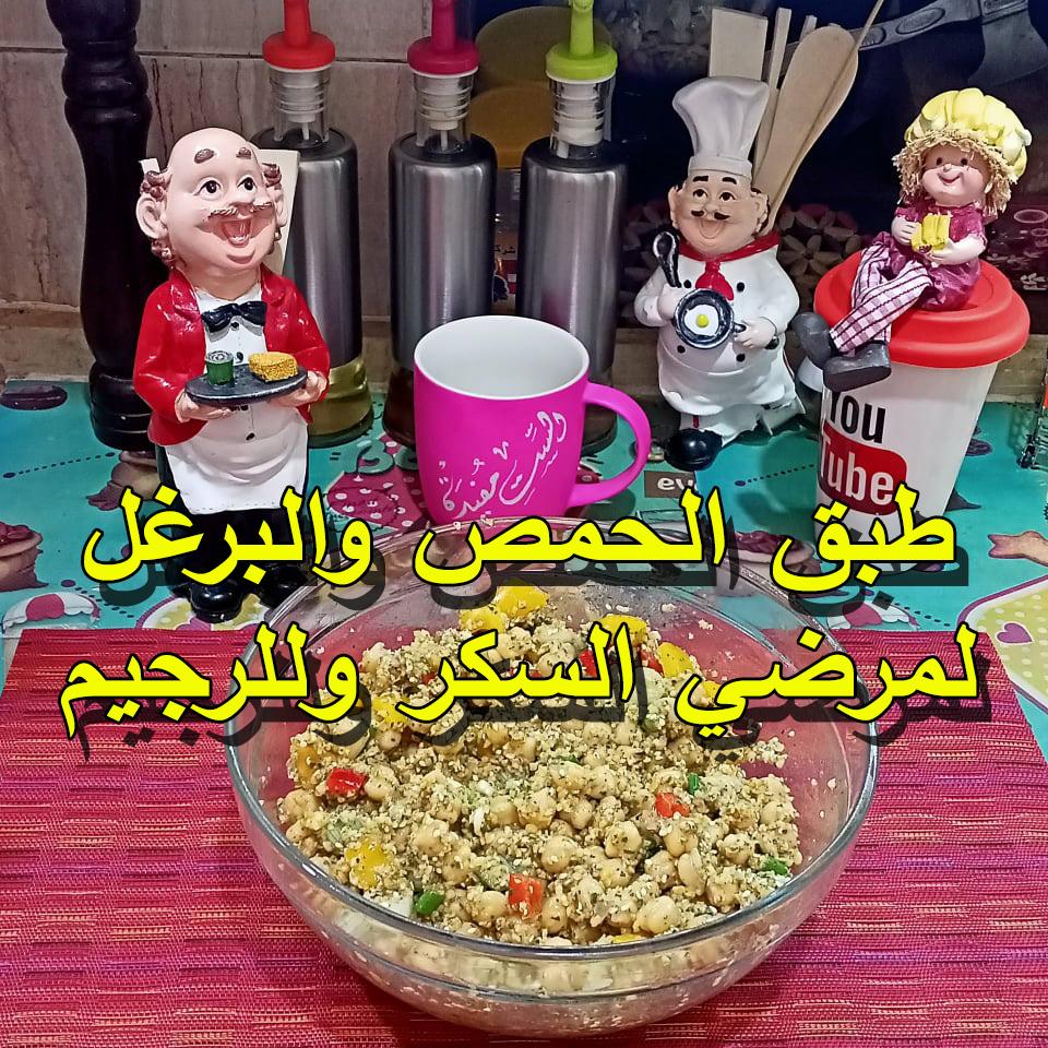 طبق الحمص والبرغل لمرضي السكر والرجيم مع الست مفيدة Oa_aya10