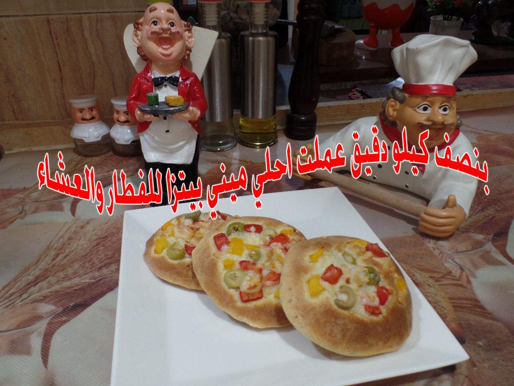 بنصف كيلو دقيق عملت احلي ميني بيتزا للفطار والعشاء/ الست مفيدة Oaa_ao10