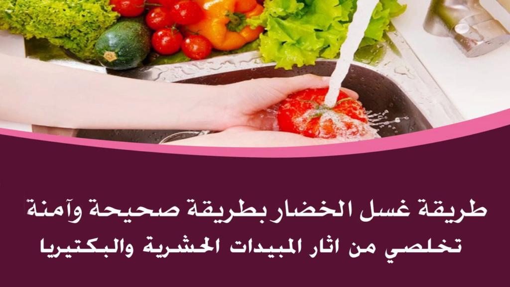 الطريقة الصحيحة لغسل الخضروات والفاكهه والحماية من كورونا واي مبيدات حشرية عالقة بها Oao_a_10