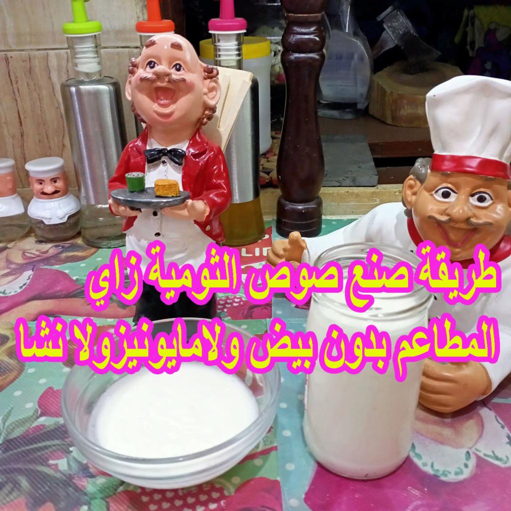 طريقة صنع صوص الثومية زاي المطاعم بدون بيض ولا مايونيز ولا نشا  Oao_a_11