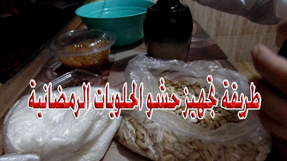 تعالي اقولك ازاي تجهزي حشو حلويات رمضان2020 Oao_oy11
