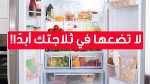 تعرفي علي أطعمة لا تفضل وضعها بالثلاجة  Oaoa15