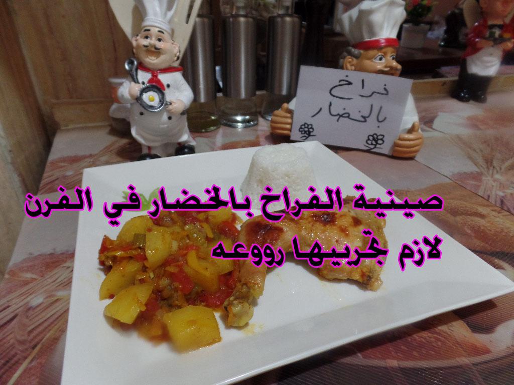 طينية الفراخ بالخضار في الفرن لازم تجربيها رووعه Oaoo_a10