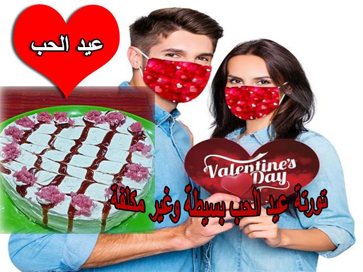 تورتة عيد الحب بسيطة وغير مكلفة Valentine Cake Oc_ayo10
