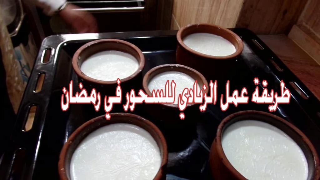 طريقة عمل الزبادي لسحور رمضان ...زبادي الفخار احلي زبادي Oco10