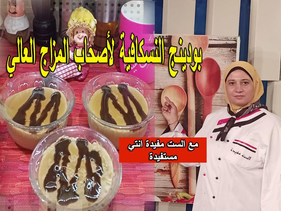 بودينج النسكافيه لأصحاب المزاج العالي الطعم وهم جربي بنفسك Oicoay10
