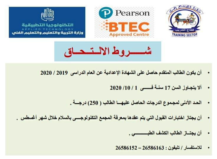 وزارة الإنتاج الحربى تعلن شروط التقدم للمدرسة التكنولوجية Oo11