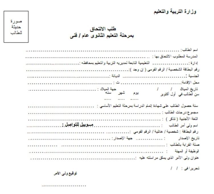 وزارة الإنتاج الحربى تعلن شروط التقدم للمدرسة التكنولوجية Oo12