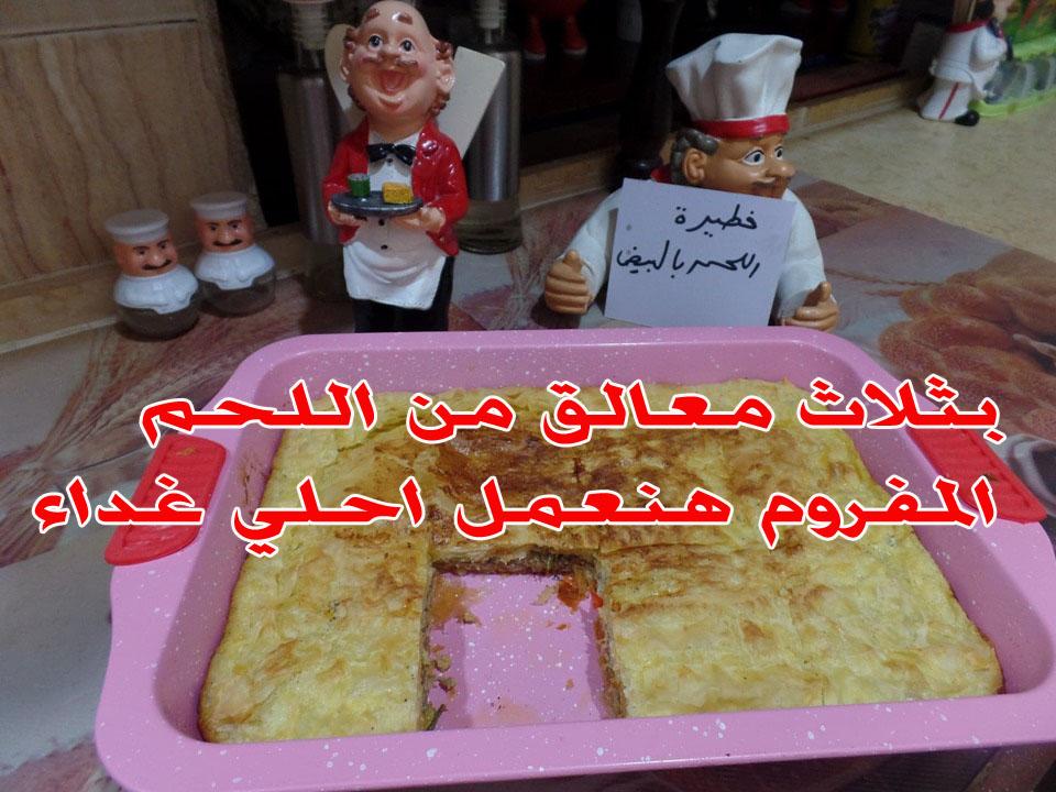 بثلاث معالق من اللحم المفروم هنعمل احلي غداء/ الست مفيدة Ooao_a10
