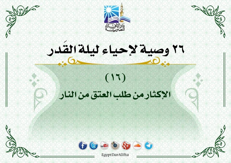 26 وصية من دار الإفتاء لإحياء ليلة القدر.. تعرف عليها P10