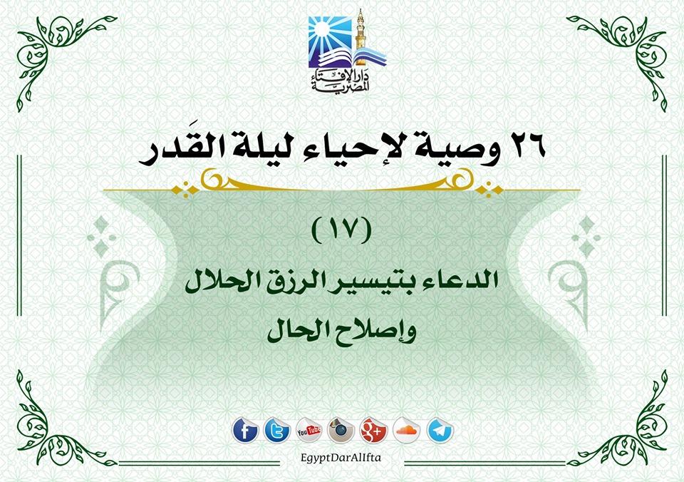 26 وصية من دار الإفتاء لإحياء ليلة القدر.. تعرف عليها Q10