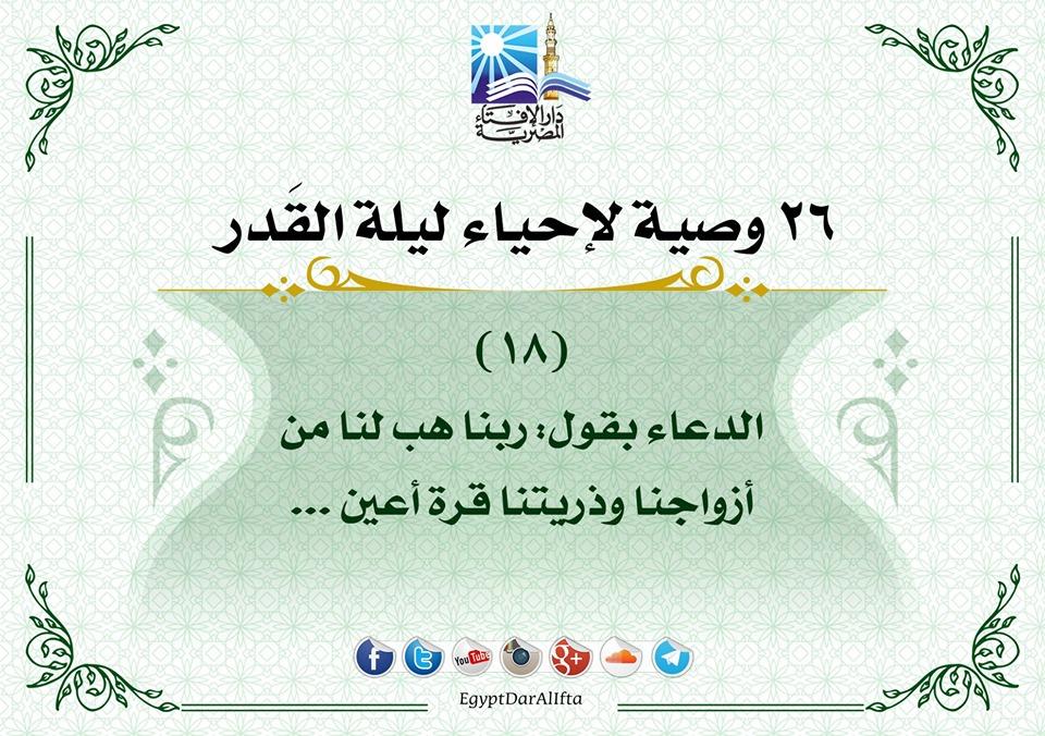 26 وصية من دار الإفتاء لإحياء ليلة القدر.. تعرف عليها R11