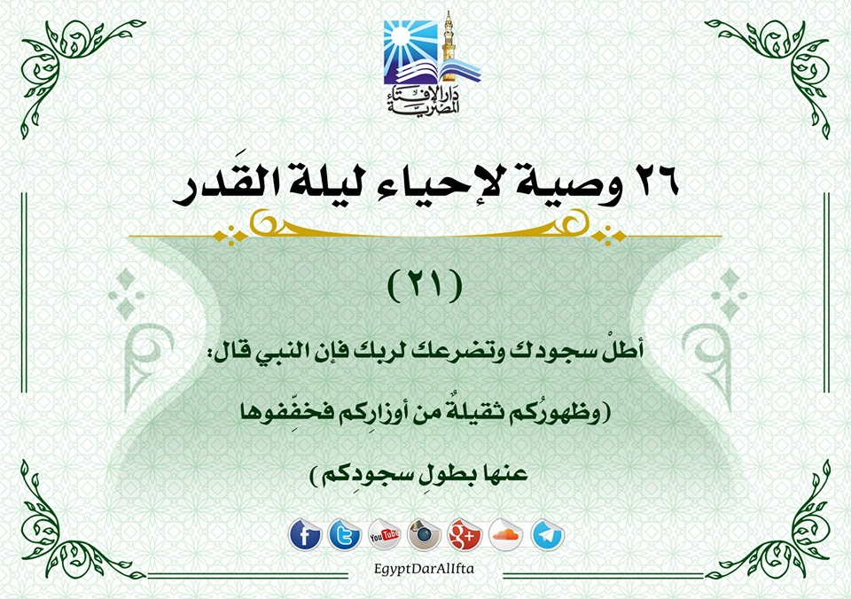 26 وصية من دار الإفتاء لإحياء ليلة القدر.. تعرف عليها U10