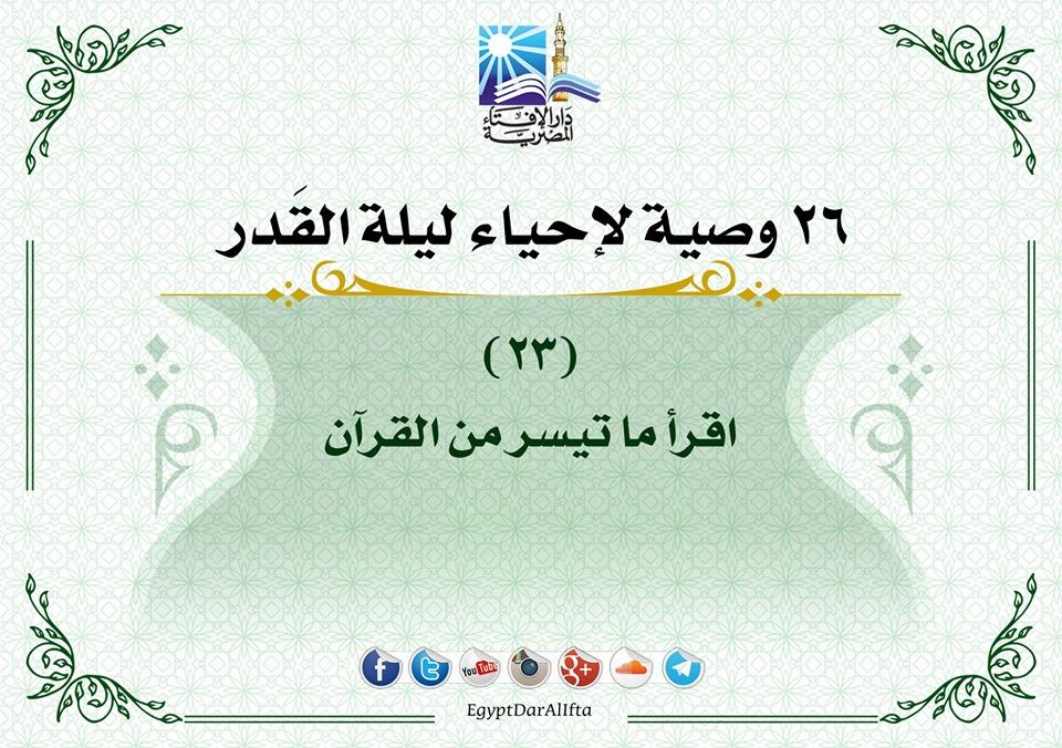 26 وصية من دار الإفتاء لإحياء ليلة القدر.. تعرف عليها X10