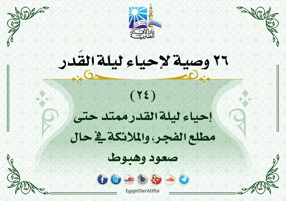 26 وصية من دار الإفتاء لإحياء ليلة القدر.. تعرف عليها Y10
