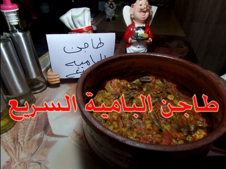 غداء سريع طاجن البامية باللحمة يلا نشوف الطريقة Ya_aoa11