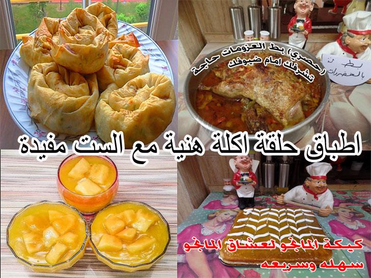 أطباق حلقة اكلة هنية مع الست مفيدة علي قناة القنال الفضائية Yaao_a10